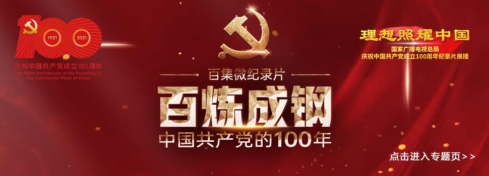 中国共产党的100年