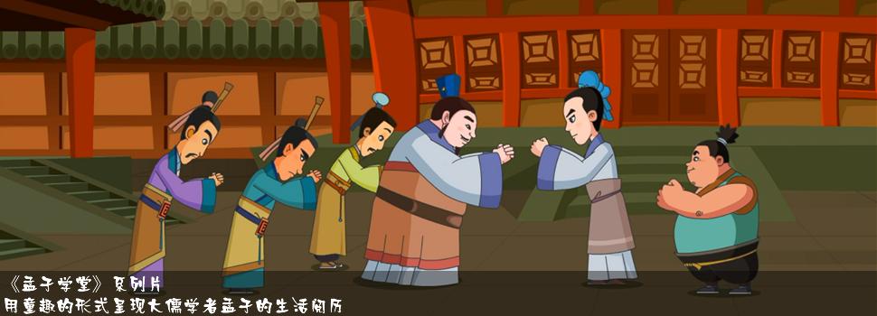 动画中国历史