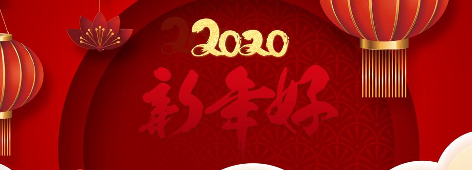 2020新年好